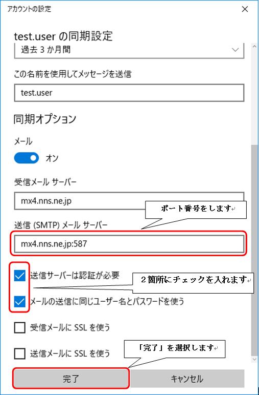 Windows10メール サブミッションポート587の設定
