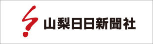 山梨日日新聞社